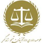 موسسه داوری داد آفرینان تبسم زندگی ارائه دهنده مشاوره های حقوقی