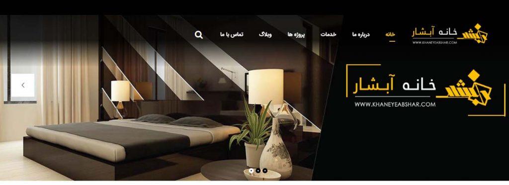 شرکت طراحی و معماری خانه آبشار مجری طراحی دکوراسیون و اجرای نما