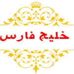 باغ تالار خلیج فارس دارای فضایی زیبا و دلنشین جهت برگزاری مراسمات