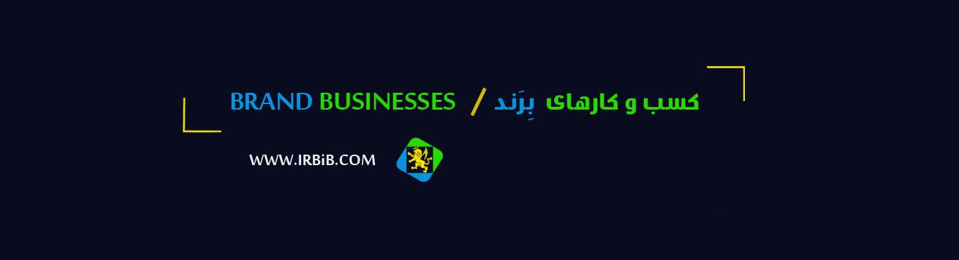 کسب و کارهای برند