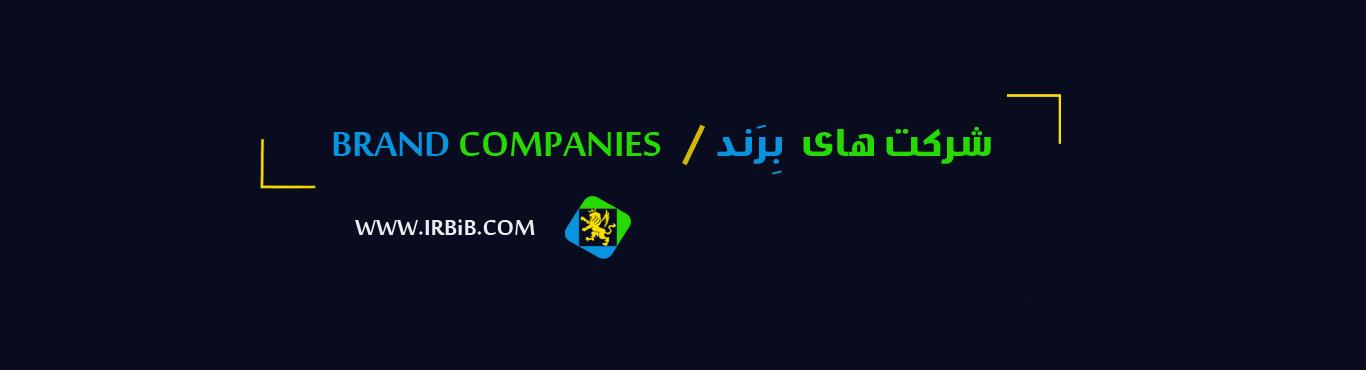 شرکت های برند