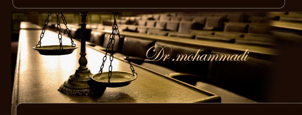 مهرداد محمدی ده چشمه وکیل پایه یک دادگستری – طلاق – نفقه – مهریه – دعوت