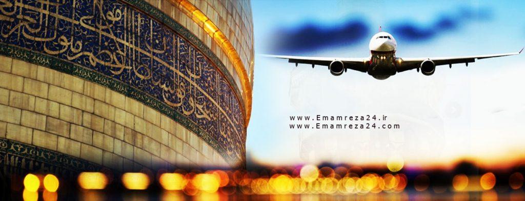 شرکت خدمات مسافرت هوایی و جهانگردی امام رضا