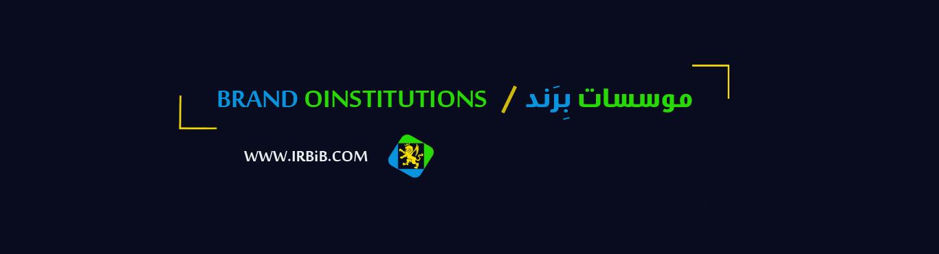 موسسات برند